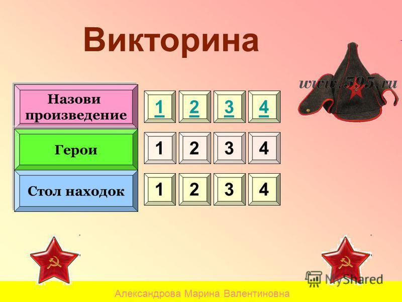 Назови произведение Стол находок Герои 1234 1234 1234 Викторина Александрова Марина Валентиновна