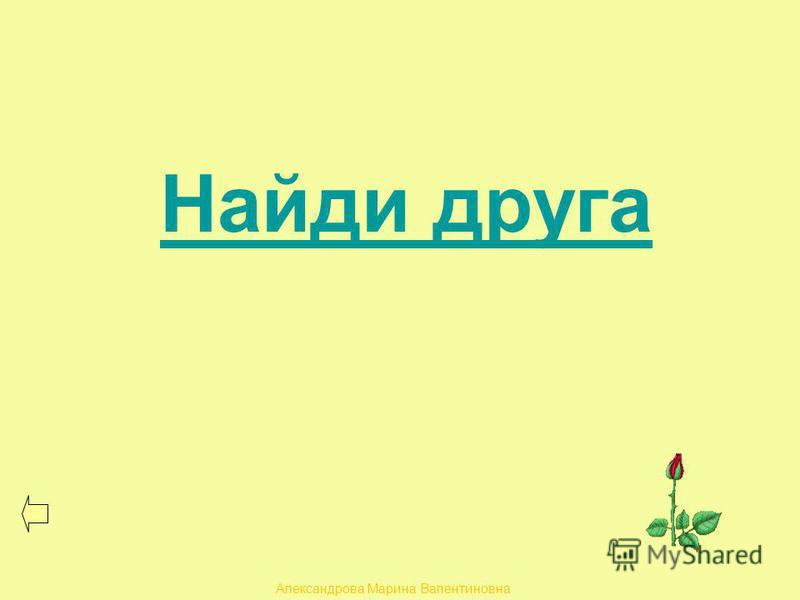 Найди друга Александрова Марина Валентиновна