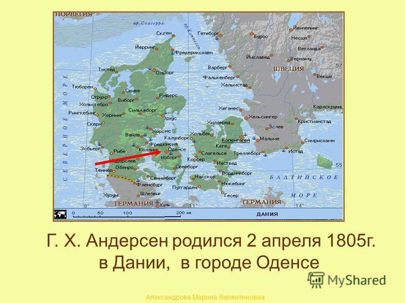 Г. Х. Андерсен родился 2 апреля 1805 г. в Дании, в городе Оденсе Александрова Марина Валентиновна