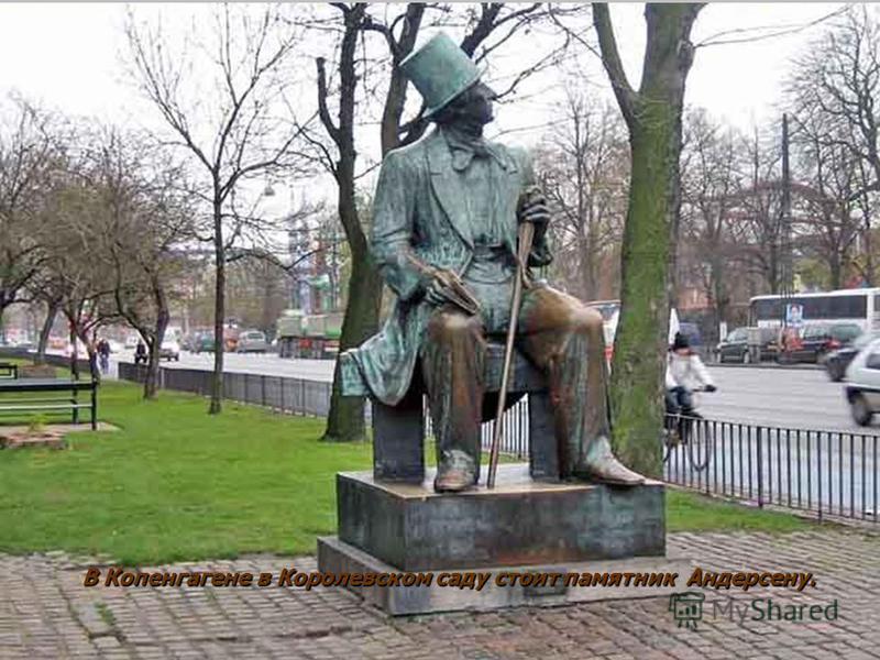 В Копенгагене в Королевском саду стоит памятник Андерсену.