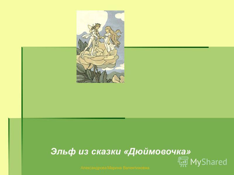 Эльф из сказки «Дюймовочка» Александрова Марина Валентиновна
