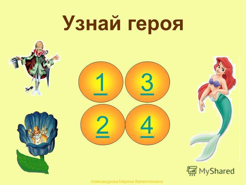 Узнай героя 42 13 Александрова Марина Валентиновна