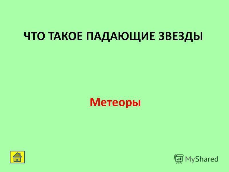 ЧТО ТАКОЕ ПАДАЮЩИЕ ЗВЕЗДЫ Метеоры