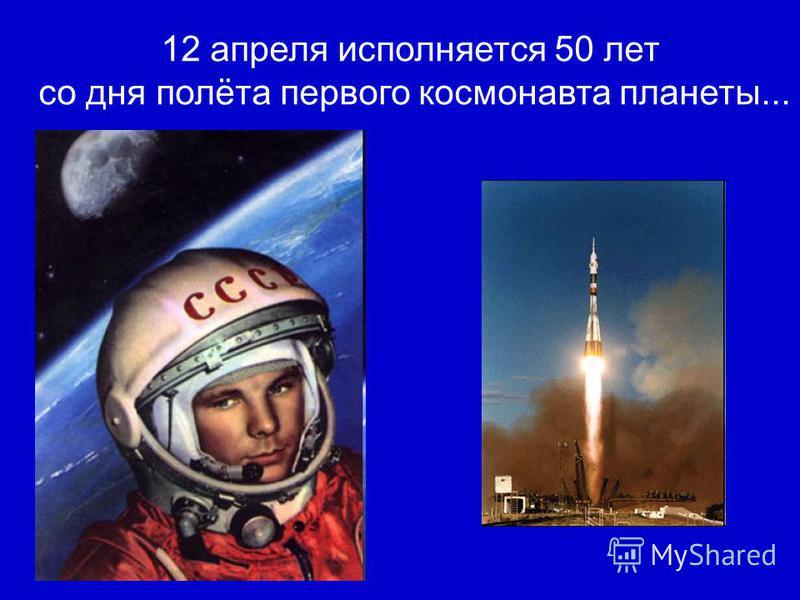 12 апреля исполняется 50 лет со дня полёта первого космонавта планеты...