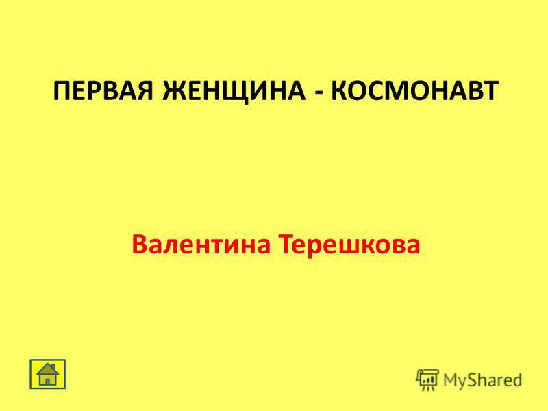 ПЕРВАЯ ЖЕНЩИНА - КОСМОНАВТ Валентина Терешкова