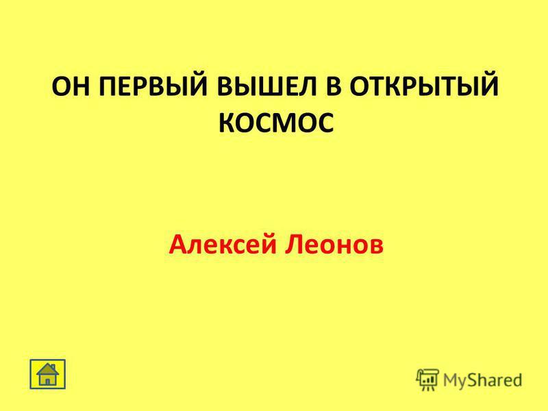 ОН ПЕРВЫЙ ВЫШЕЛ В ОТКРЫТЫЙ КОСМОС Алексей Леонов
