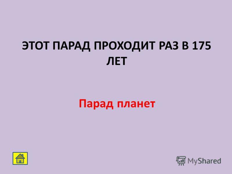ЭТОТ ПАРАД ПРОХОДИТ РАЗ В 175 ЛЕТ Парад планет