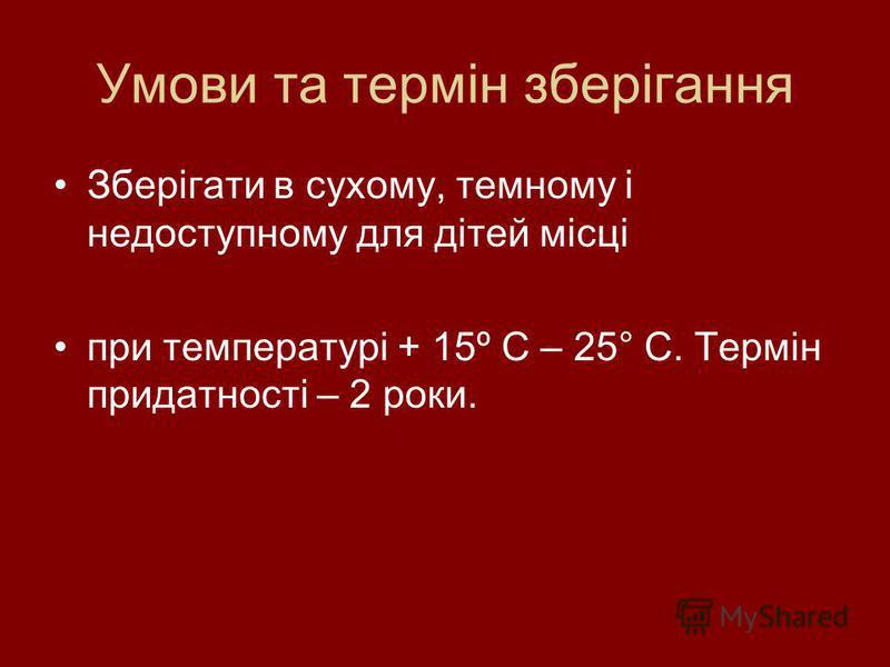 Умови та термін зберігання Зберігати в сухому, темному і недоступному для дітей місці при температурі + 15º С – 25° С. Термін придатності – 2 роки.