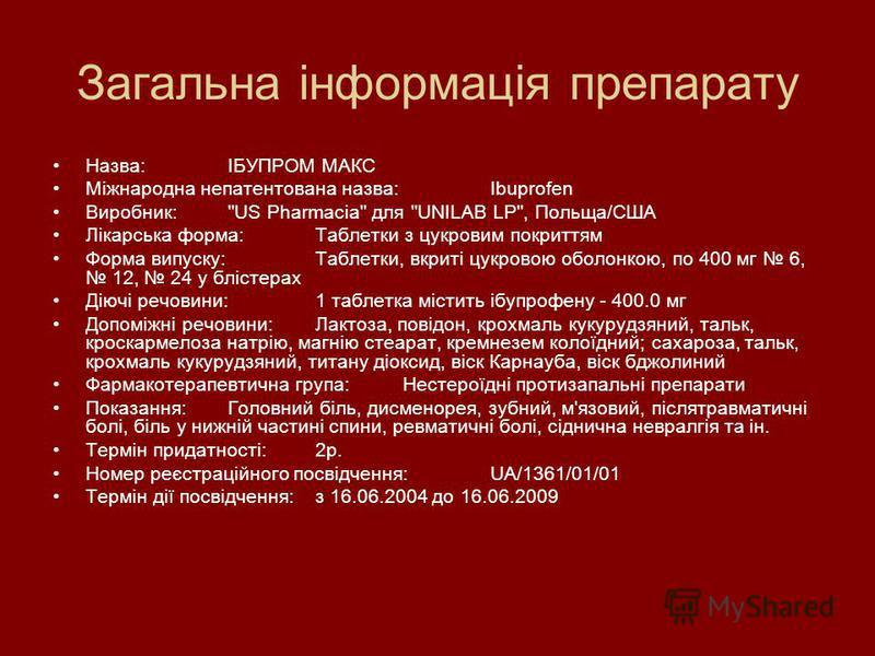 Загальна інформація препарату Назва: ІБУПРОМ МАКС Міжнародна непатентована назва: Ibuprofen Виробник: