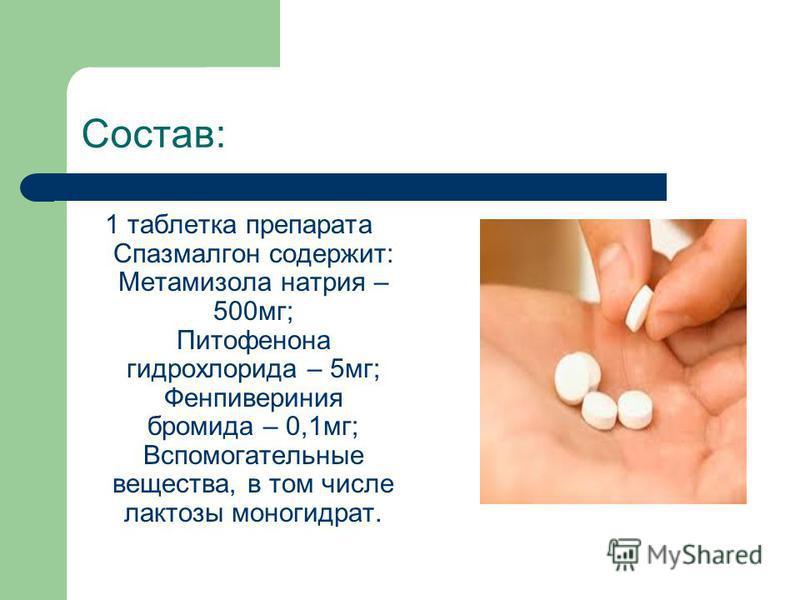 Состав: 1 таблетка препарата Спазмалгон содержит: Метамизола натрия – 500 мг; Питофенона гидрохлорида – 5 мг; Фенпивериния бромида – 0,1 мг; Вспомогательные вещества, в том числе лактозы моногидрат.