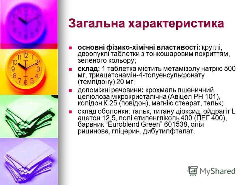 Загальна характеристика основні фізико-хімічні властивості: круглі, двоопуклі таблетки з тонкошаровим покриттям, зеленого кольору; основні фізико-хімічні властивості: круглі, двоопуклі таблетки з тонкошаровим покриттям, зеленого кольору; склад: 1 таб