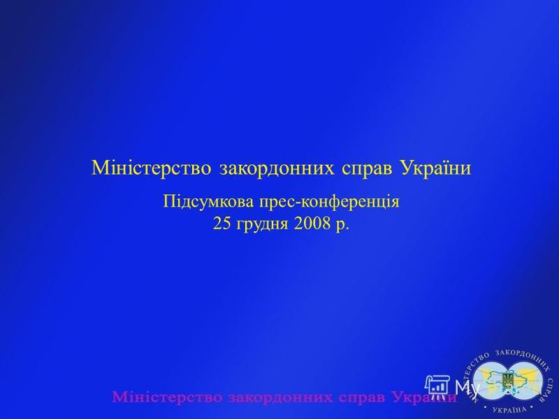 Міністерство закордонних справ України Підсумкова прес-конференція 25 грудня 2008 р.