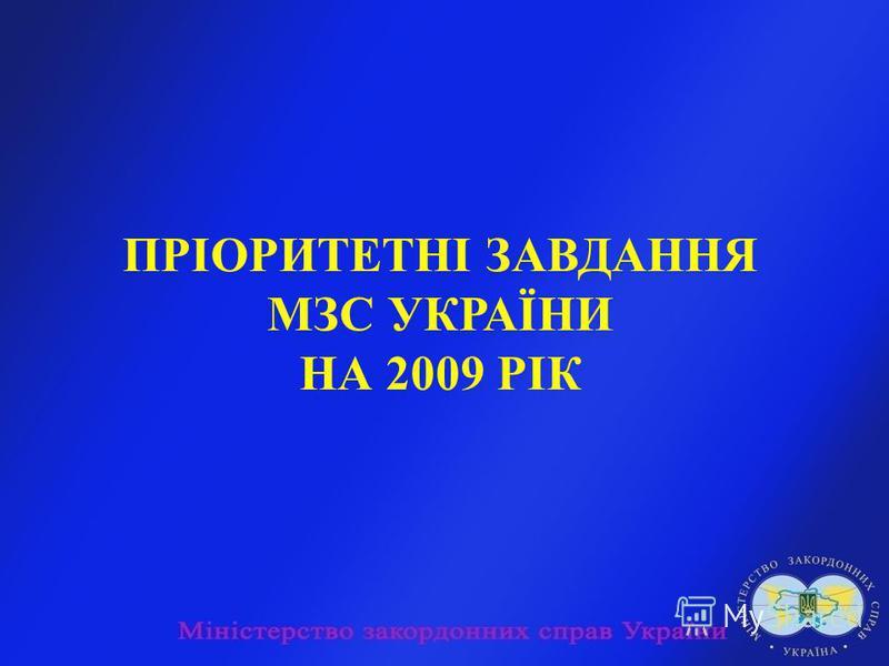 ПРІОРИТЕТНІ ЗАВДАННЯ МЗС УКРАЇНИ НА 2009 РІК