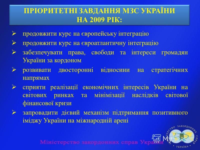 продовжити курс на європейську інтеграцію продовжити курс на євроатлантичну інтеграцію забезпечувати права, свободи та інтереси громадян України за кордоном розвивати двосторонні відносини на стратегічних напрямах сприяти реалізації економічних інтер