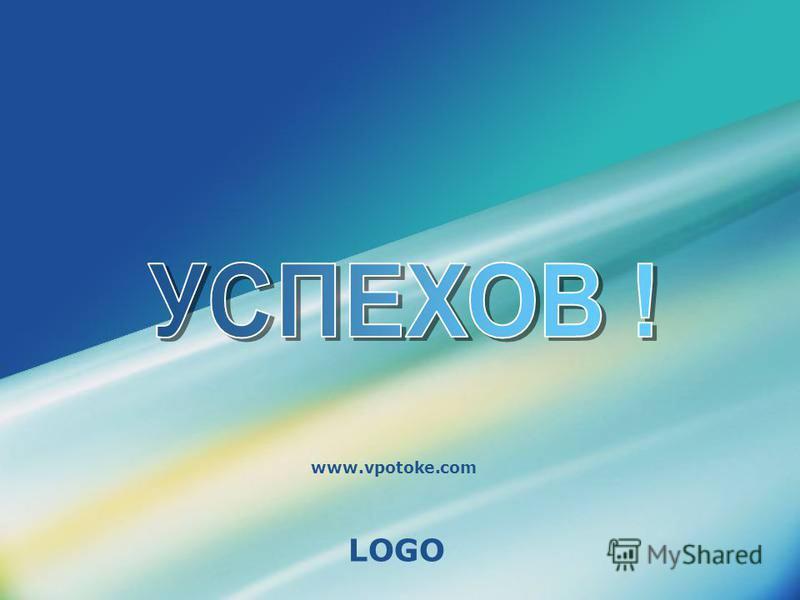LOGO www.vpotoke.com