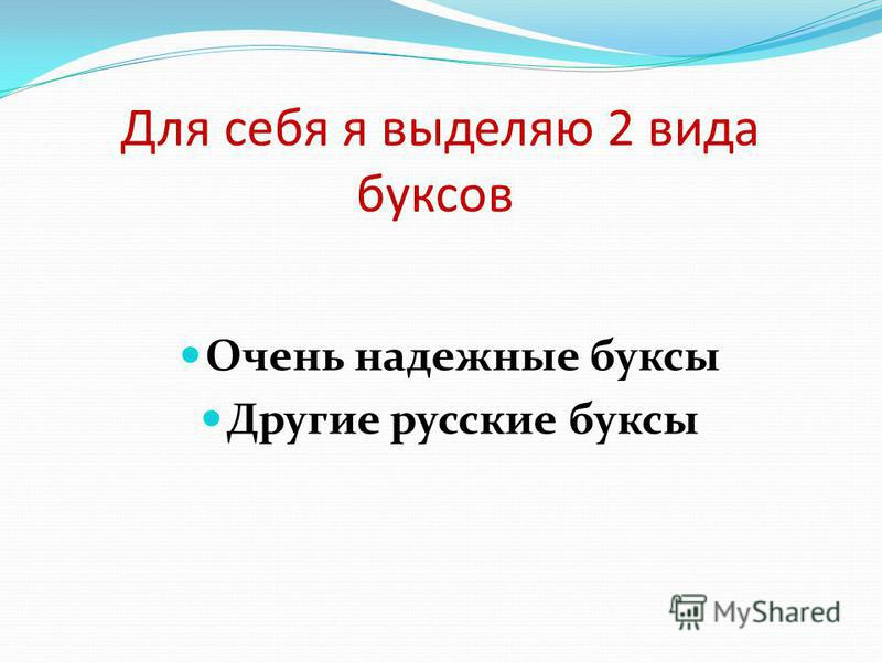 Для себя я выделяю 2 вида буксов Очень надежные буксы Другие русские буксы