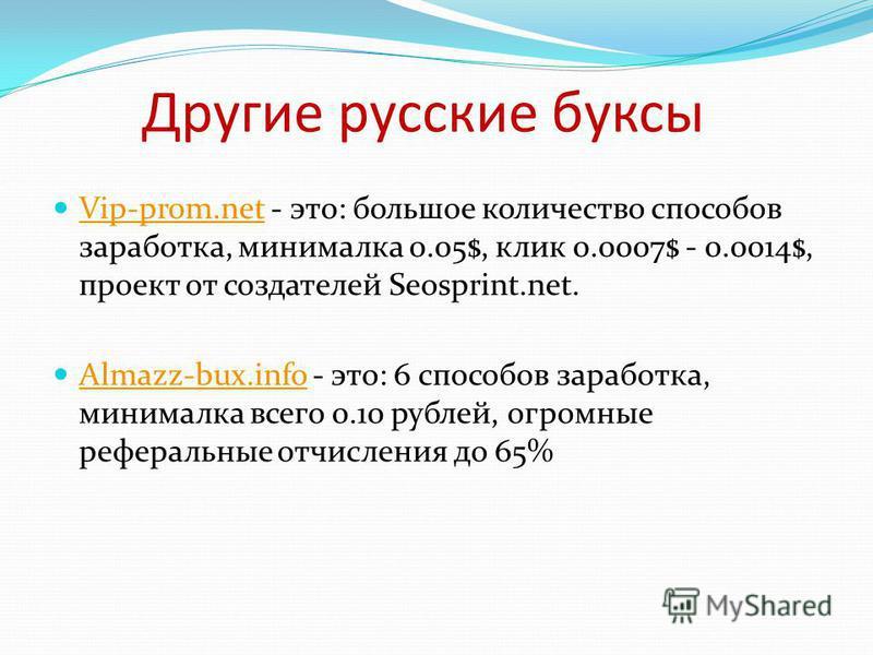 Другие русские буксы Vip-prom.net - это: большое количество способов заработка, минималка 0.05$, клик 0.0007$ - 0.0014$, проект от создателей Seosprint.net. Vip-prom.net Almazz-bux.info - это: 6 способов заработка, минималка всего 0.10 рублей, огромн