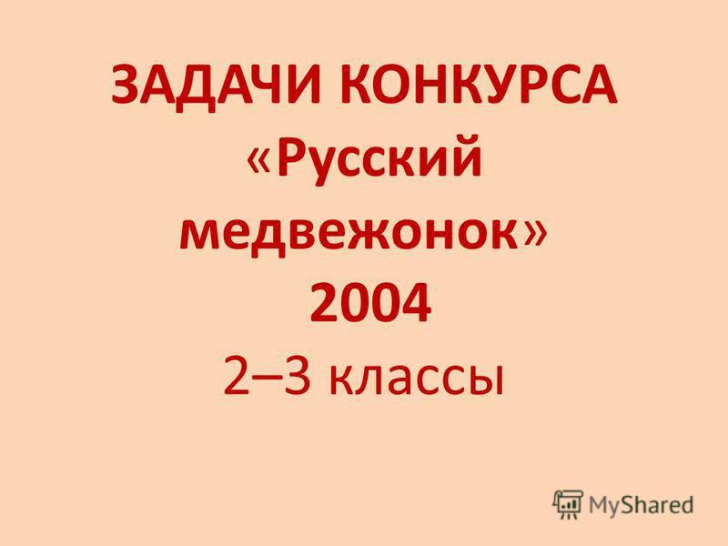 ЗАДАЧИ КОНКУРСА «Русский медвежонок» 2004 2–3 классы