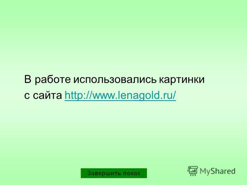 В работе использовались картинки с сайта http://www.lenagold.ru/http://www.lenagold.ru/ Завершить показ