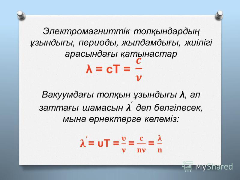 Электромагниттік толқындардың ұзындығы, периоды, жылдамдығы, жиілігі арасындағы қатынастар