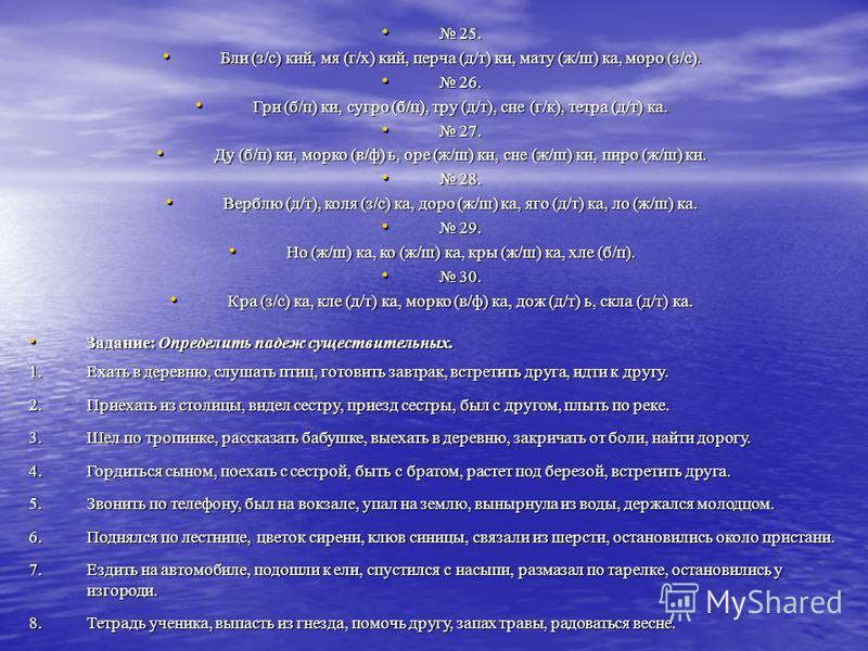 13. 13. Лебе (д/т) ь, заря (д/т) ка, зама (з/с) ка, похо (д/т) ка, медве (д/т) ь. Лебе (д/т) ь, заря (д/т) ка, зама (з/с) ка, похо (д/т) ка, медве (д/т) ь. 14. 14. Сугро (б/п), ланды (ж/ш), ша (п/б) ка, горо (д/т), игру (ш/ж) ка. Сугро (б/п), ланды (