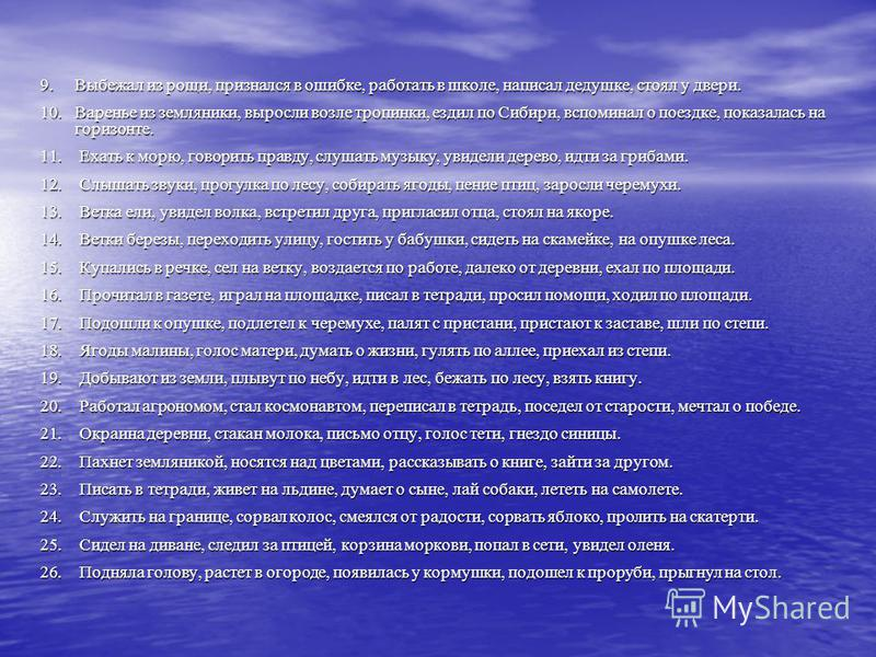 25. 25. Бли (з/с) кий, мя (г/х) кий, перча (д/т) ки, мату (ж/ш) ка, моро (з/с). Бли (з/с) кий, мя (г/х) кий, перча (д/т) ки, мату (ж/ш) ка, моро (з/с). 26. 26. Гри (б/п) ки, сугро (б/п), тру (д/т), сне (г/к), тетра (д/т) ка. Гри (б/п) ки, сугро (б/п)