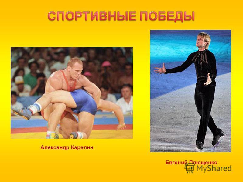 Александр Карелин Евгений Плющенко