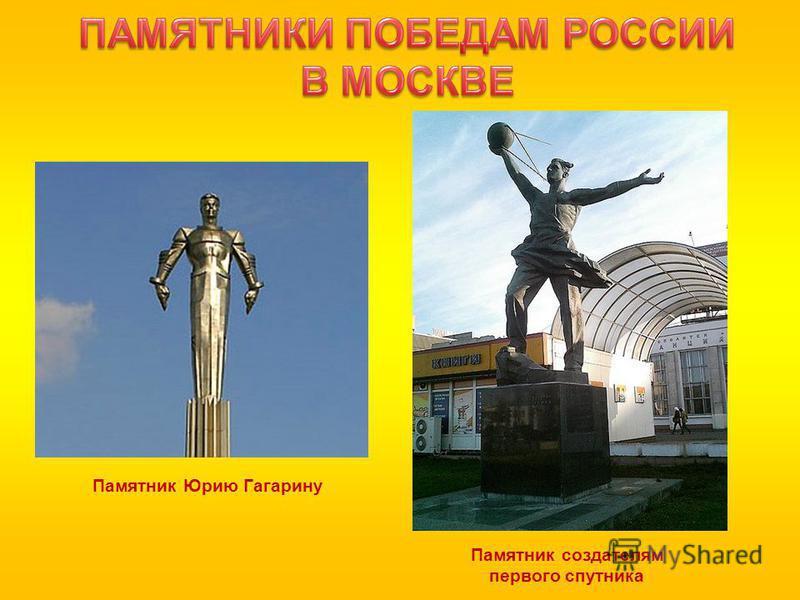 Памятник создателям первого спутника Памятник Юрию Гагарину