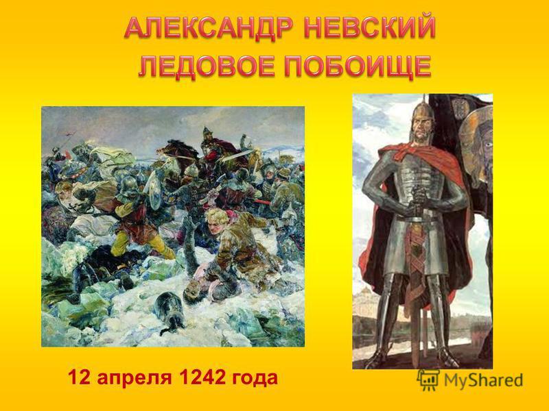 12 апреля 1242 года