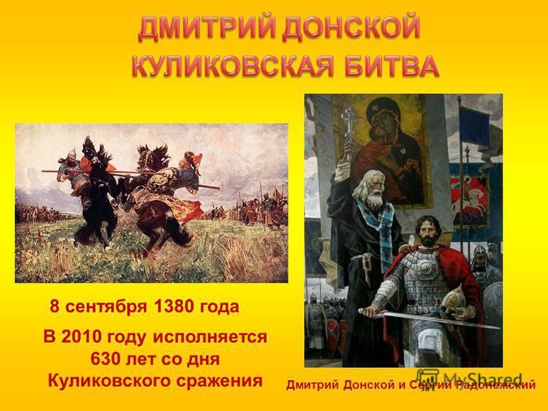 Дмитрий Донской и Сергий Радонежский 8 сентября 1380 года В 2010 году исполняется 630 лет со дня Куликовского сражения