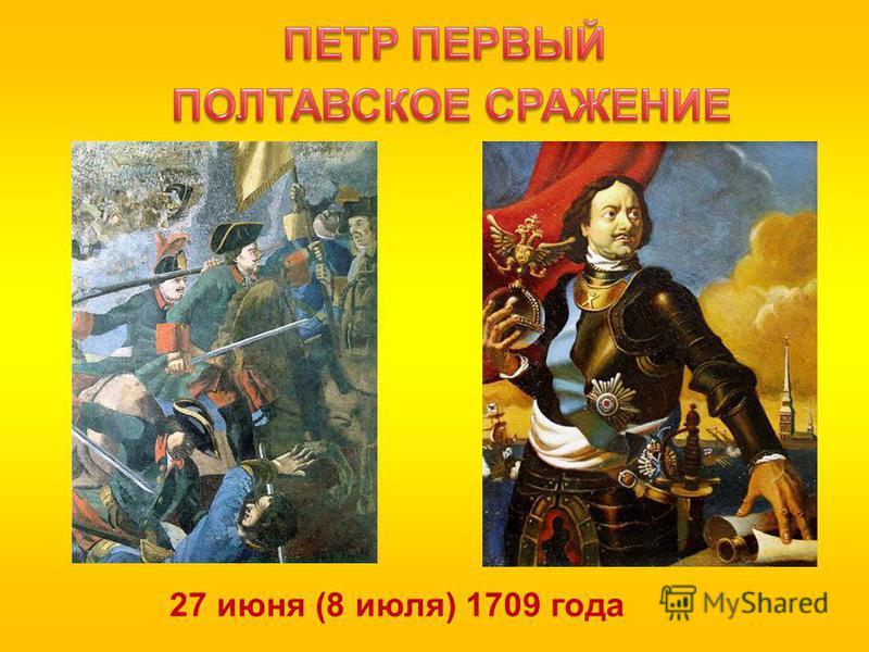 27 июня (8 июля) 1709 года