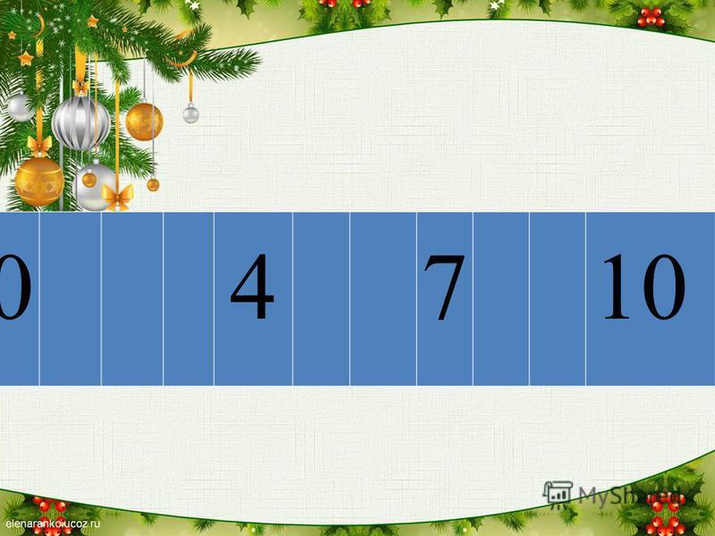0,1,2, 3,4,5,6, 7,8,9,10 0 4710