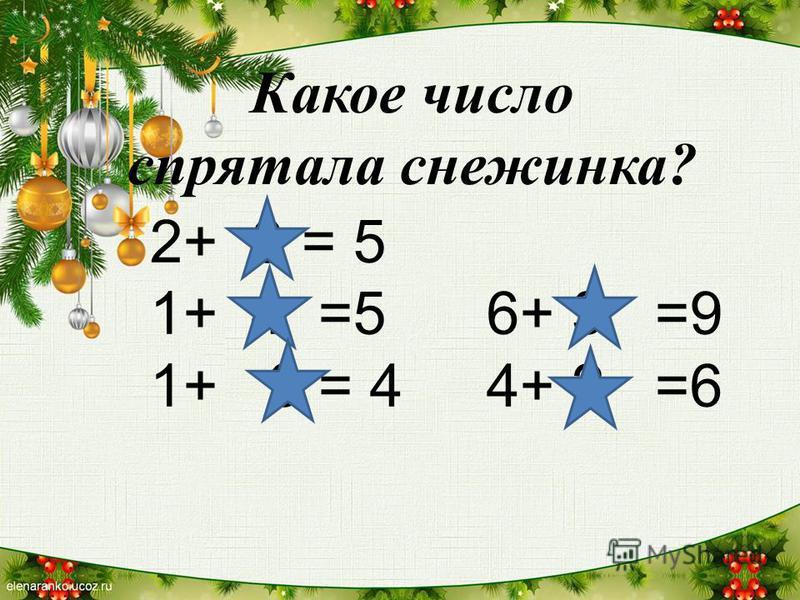 2+ 3 = 5 1+ 4 =5 6+ 3 =9 1+ 3 = 4 4+ 2 =6 Какое число спрятала снежинка?