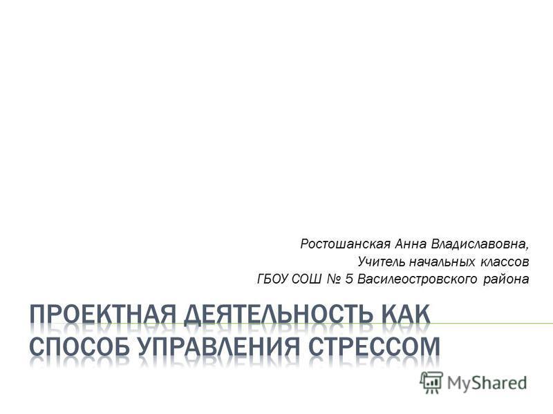 Ростошанская Анна Владиславовна, Учитель начальных классов ГБОУ СОШ 5 Василеостровского района