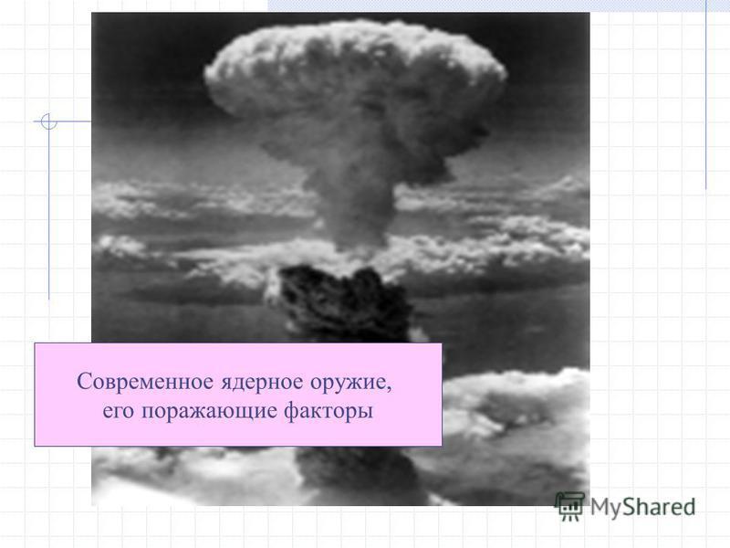 Современное ядерное оружие, его поражающие факторы