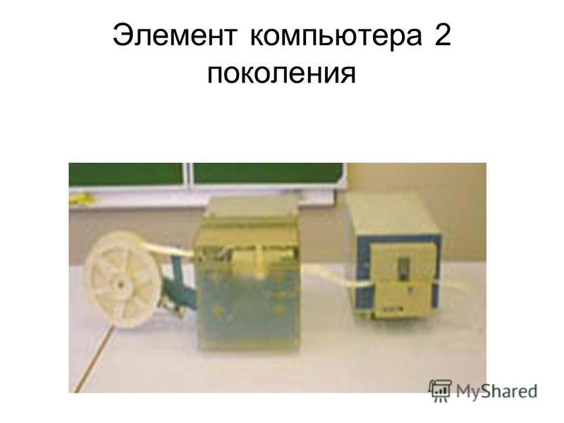 Элемент компьютера 2 поколения