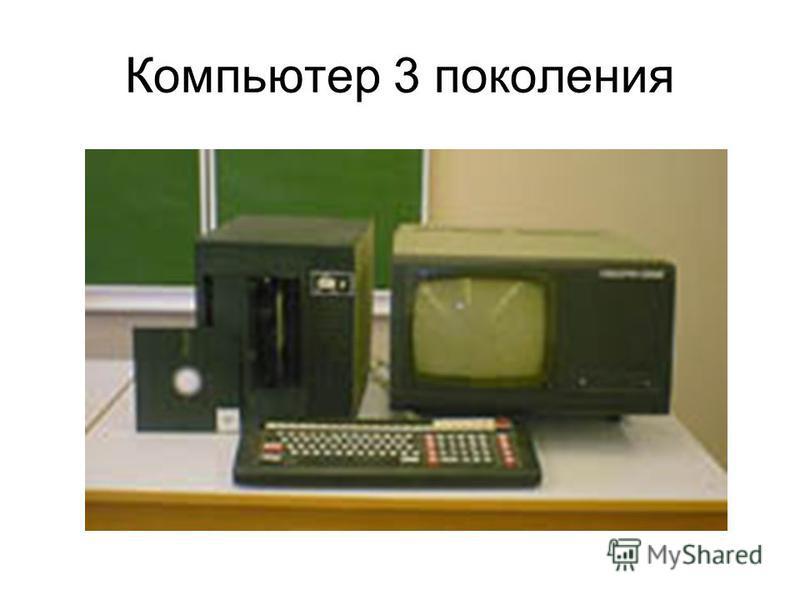 Компьютер 3 поколения