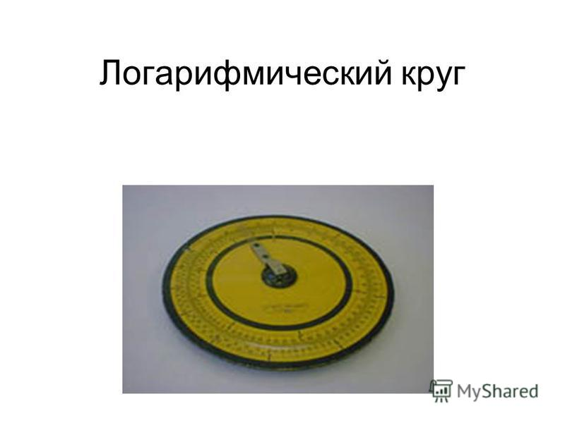 Логарифмический круг