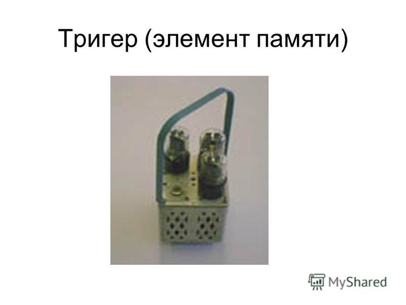 Тригер (элемент памяти)