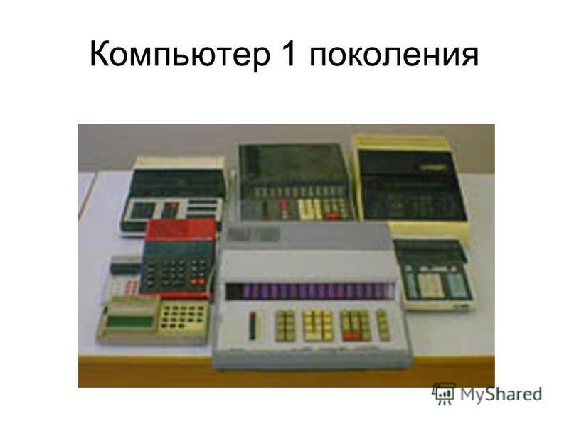 Компьютер 1 поколения