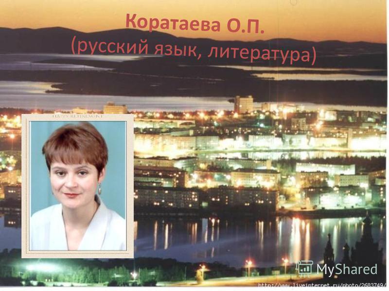 Коратаева О.П. (русский язык, литература)