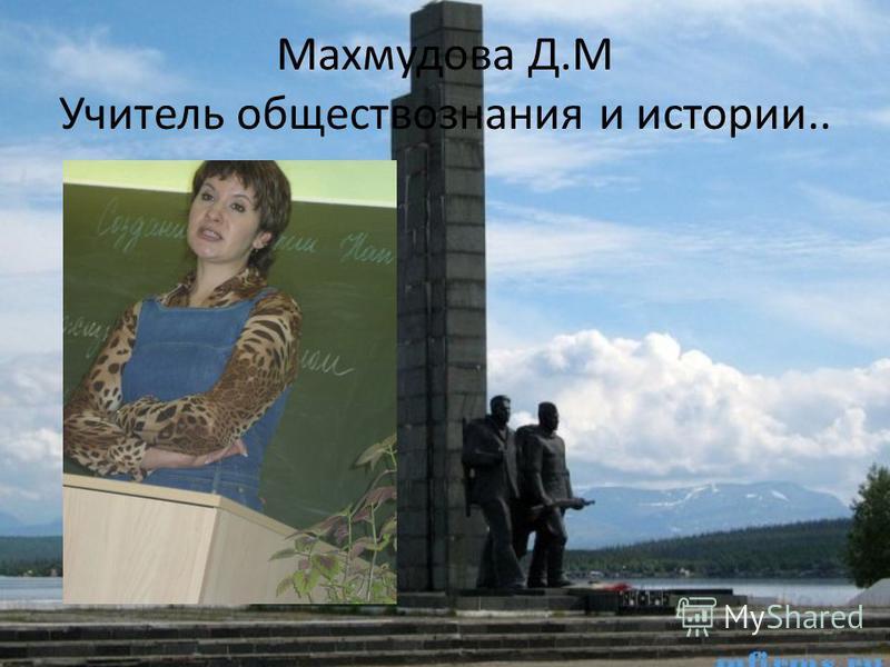 Махмудова Д.М Учитель обществознания и истории..