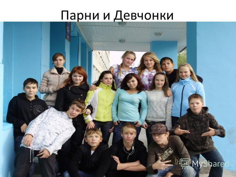 Парни и Девчонки