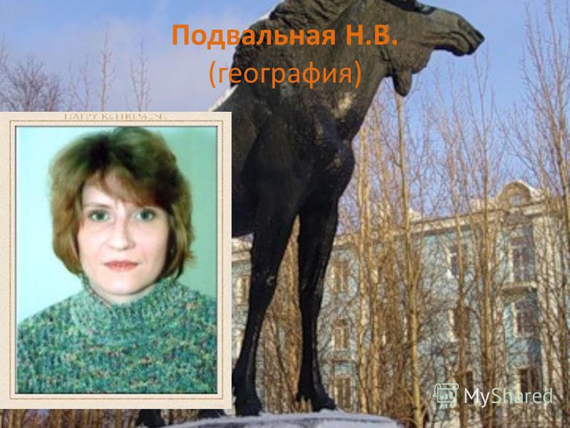 Подвальная Н.В. (география)