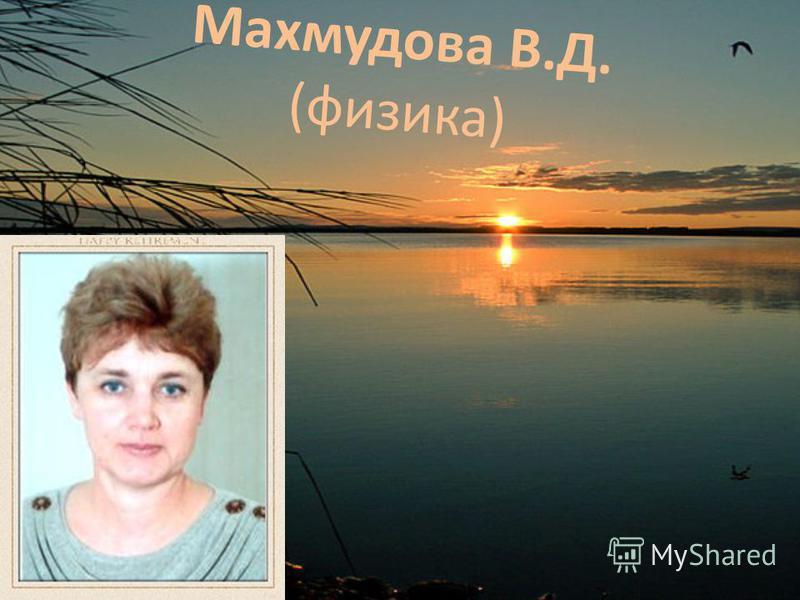 Махмудова В.Д. (физика)