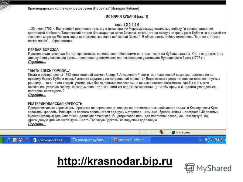 http://krasnodar.bip.ru