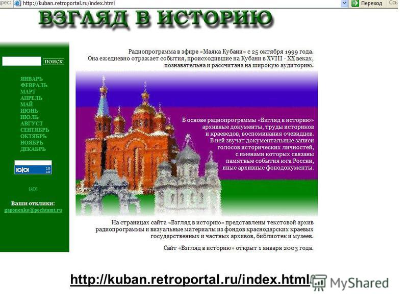 http://kuban.retroportal.ru/index.html