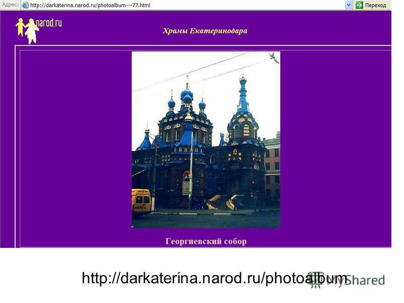 http://darkaterina.narod.ru/photoalbum