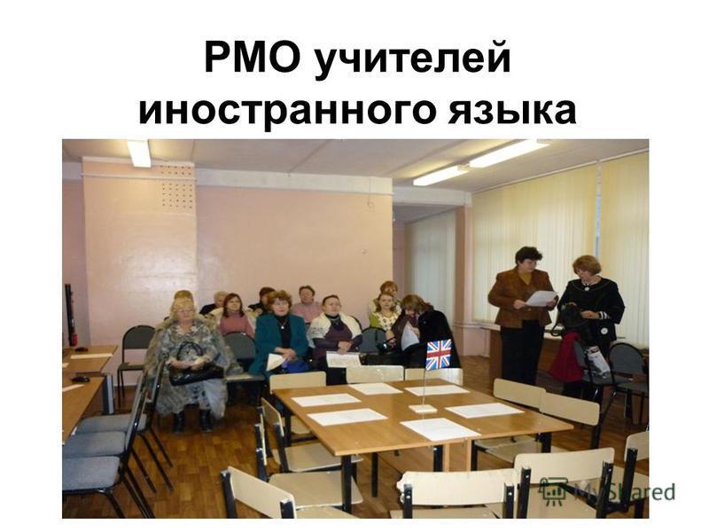 РМО учителей иностранного языка