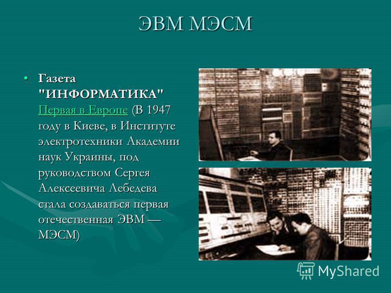 ЭВМ МЭСМ Газета